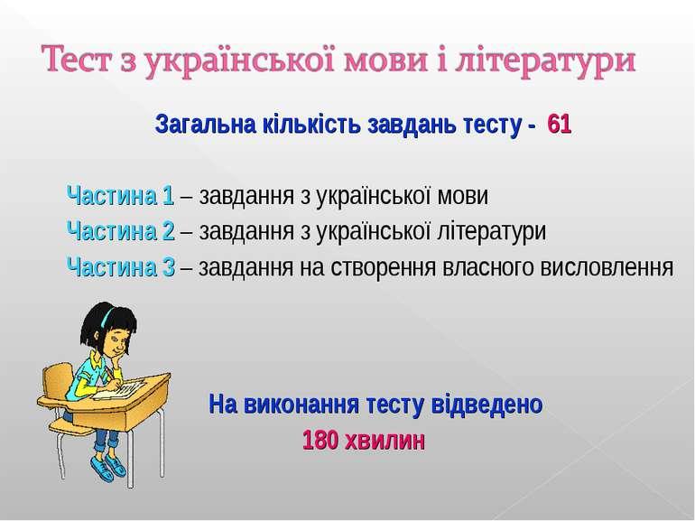 Загальна кількість завдань тесту - 61 Частина 1 – завдання з української мови...