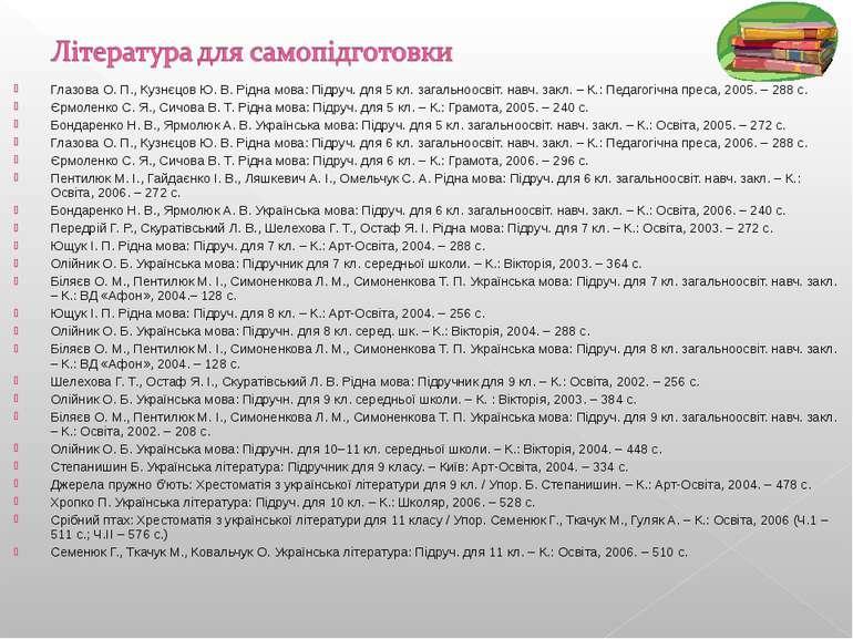 Глазова О. П., Кузнєцов Ю. В. Рідна мова: Підруч. для 5 кл. загальноосвіт. на...