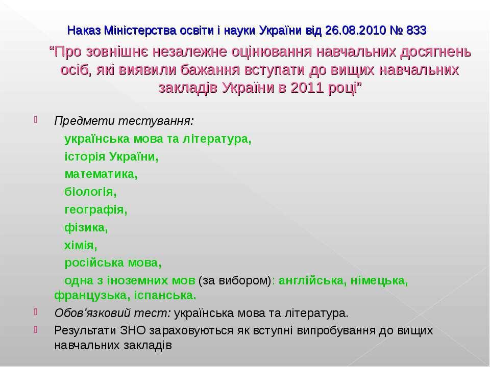 """Наказ Міністерства освіти і науки України від 26.08.2010 № 833 """"Про зовнішнє ..."""