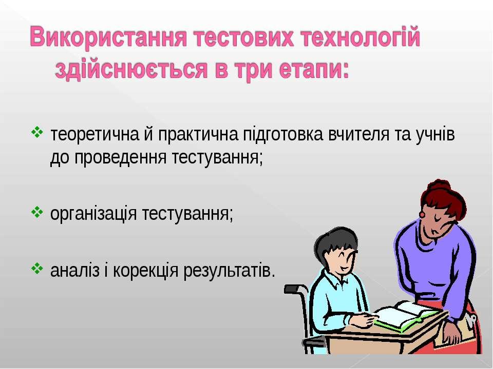 теоретична й практична підготовка вчителя та учнів до проведення тестування; ...