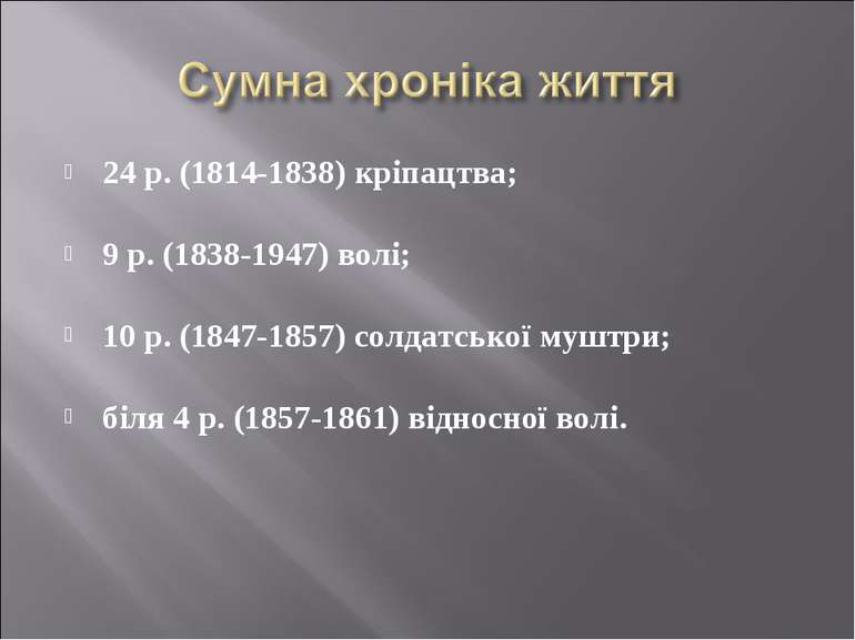 24 р. (1814-1838) кріпацтва;  9 р. (1838-1947) волі;  10 р. (1847-185...