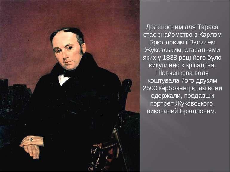 Доленосним для Тараса стає знайомство з Карлом Брюлловим і Василем Жуковським...