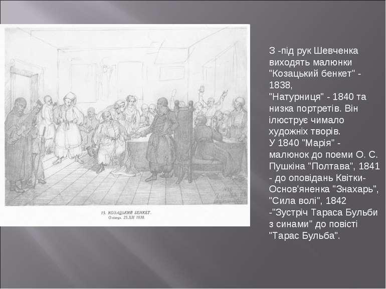 """З -під рук Шевченка виходять малюнки """"Козацький бенкет"""" - 1838, """"Натурниця"""" -..."""