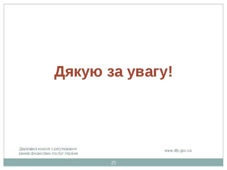 Дякую за увагу! www.dfp.gov.ua Державна комісія з регулювання ринків фінансов...
