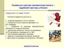 Серед послуг, які надає Палата: Рекламно-видавнича діяльність: розробка фірмо...