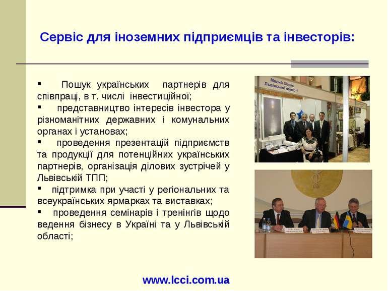 Сервіс для іноземних підприємців та інвесторів: Пошук українських партнерів д...