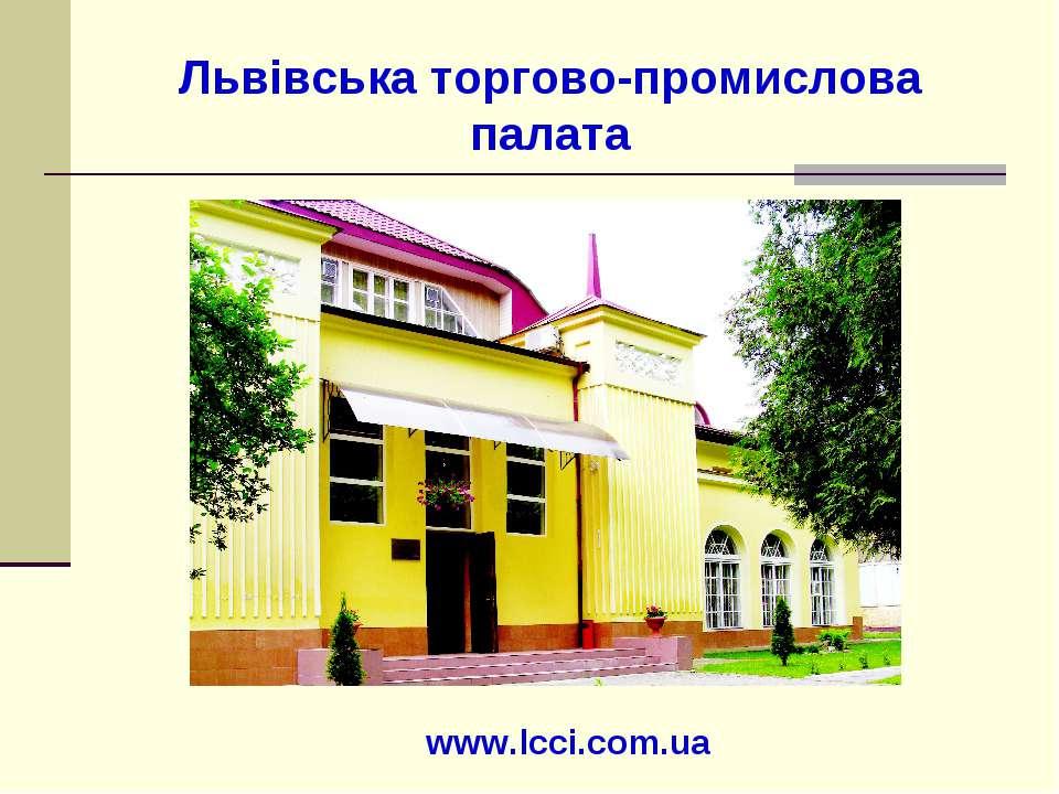Львівська торгово-промислова палата www.lcci.com.ua