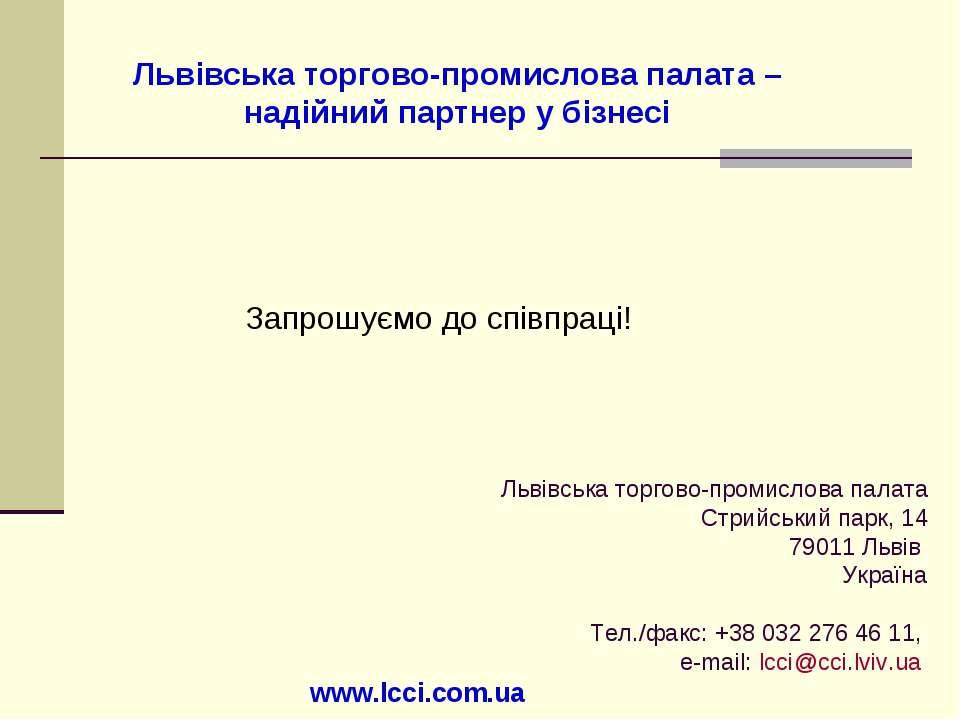 Львівська торгово-промислова палата Стрийський парк, 14 79011 Львів Україна Т...