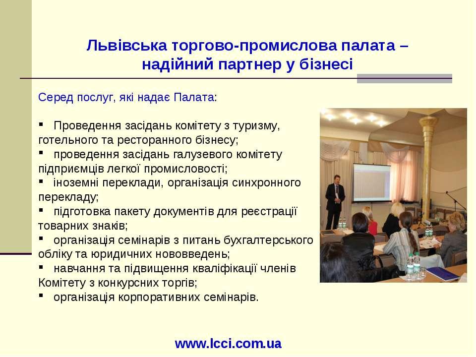 Серед послуг, які надає Палата: Проведення засідань комітету з туризму, готел...