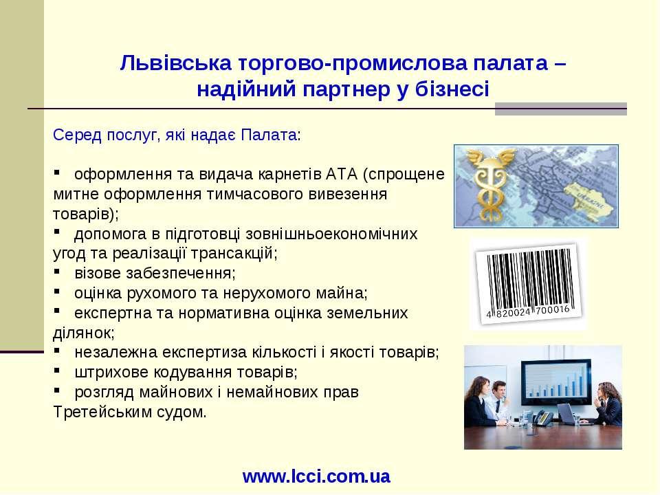 Серед послуг, які надає Палата: оформлення та видача карнетів АТА (спрощене м...