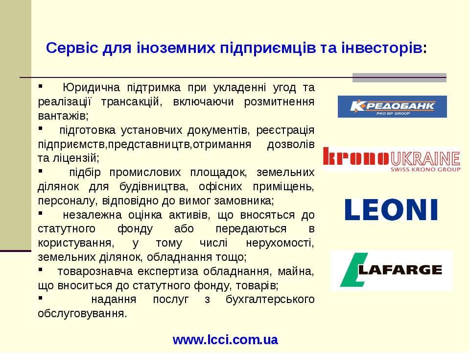 Сервіс для іноземних підприємців та інвесторів: Юридична підтримка при укладе...