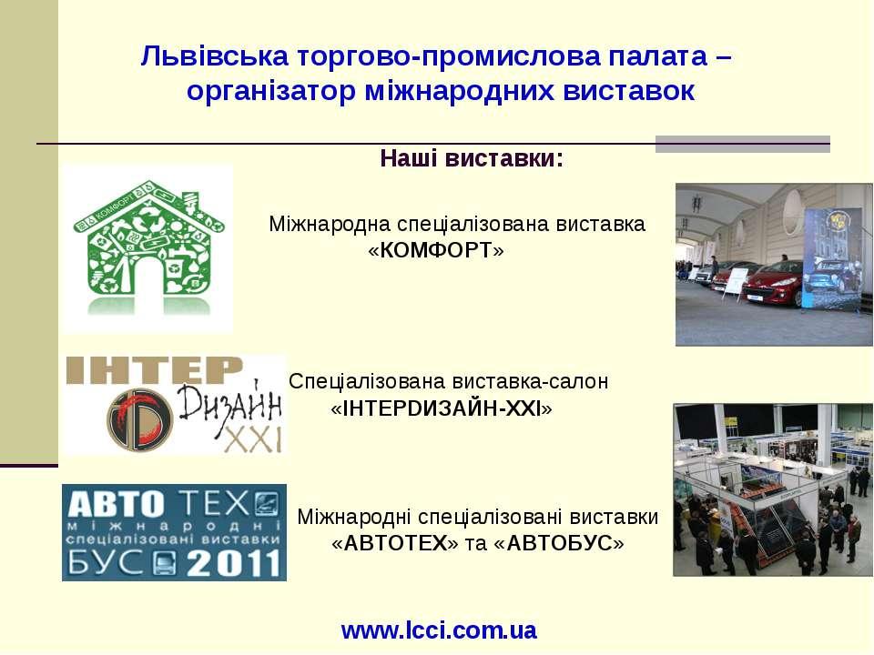 Львівська торгово-промислова палата – організатор міжнародних виставок Міжнар...