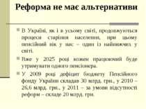 В Україні, як і в усьому світі, продовжуються процеси старіння населення, при...