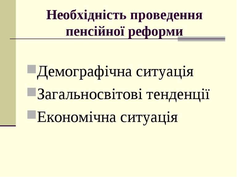 Необхідність проведення пенсійної реформи Демографічна ситуація Загальносвіто...