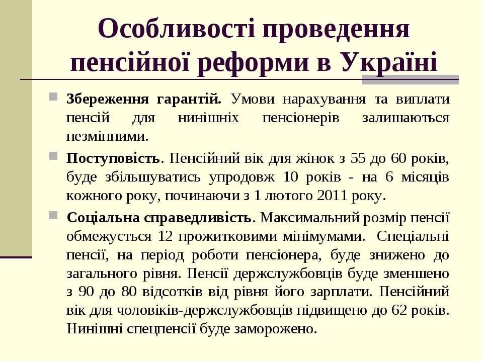 Особливості проведення пенсійної реформи в Україні Збереження гарантій. Умови...