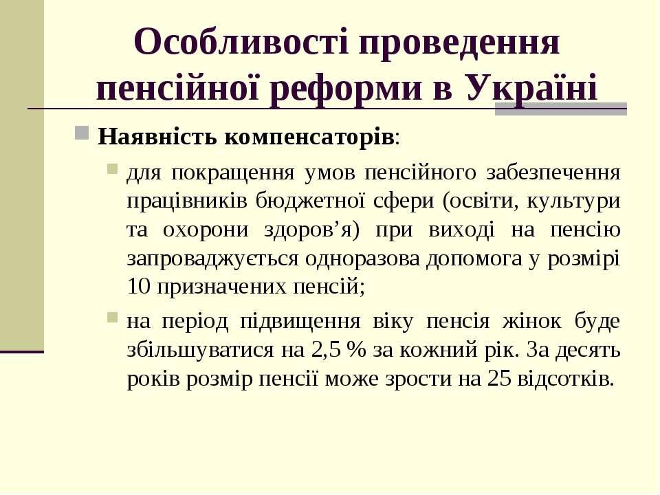 Особливості проведення пенсійної реформи в Україні Наявність компенсаторів: д...