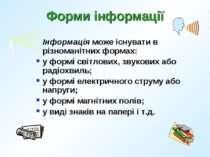 Форми інформації Інформація може існувати в різноманітних формах: у формі сві...