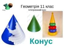 Геометрія 11 клас Інтегрований курс Конус