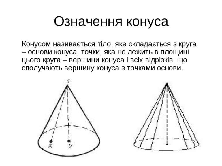Означення конуса Конусом називається тіло, яке складається з круга – основи к...