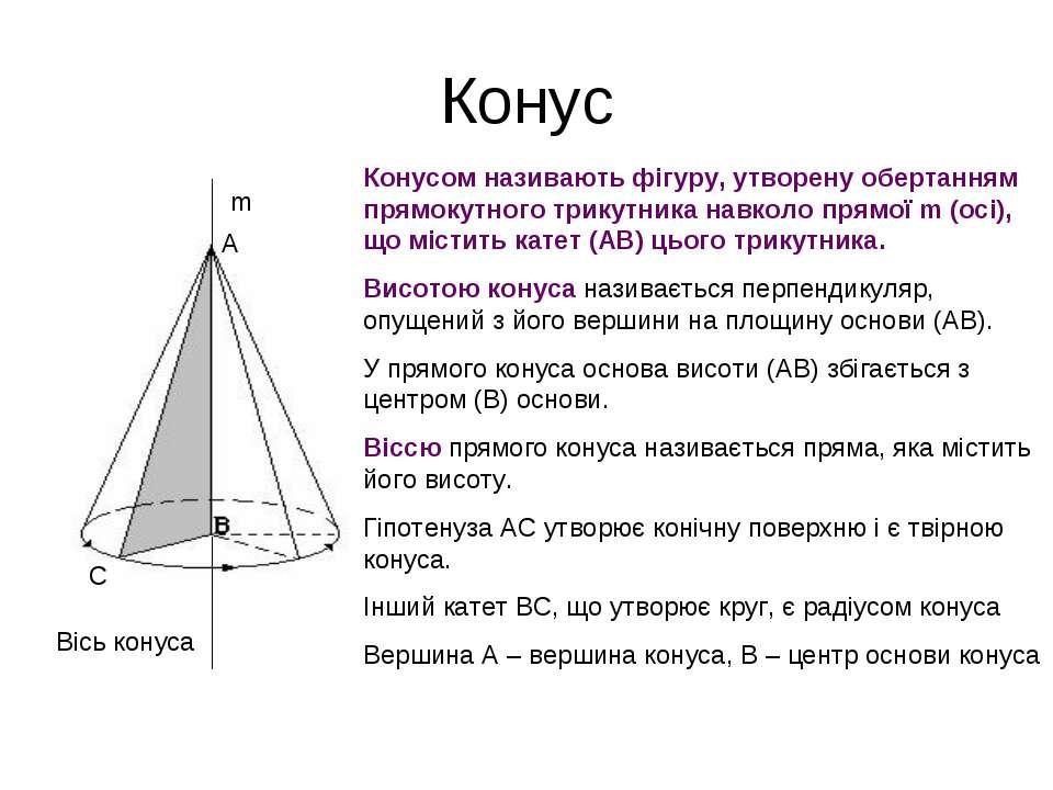 Конус Конусом називають фігуру, утворену обертанням прямокутного трикутника н...