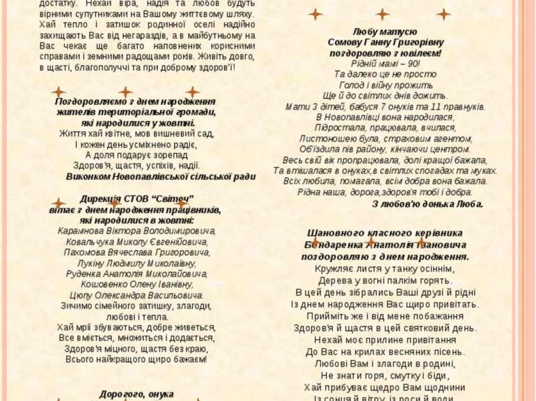 ВІТАЄМО! 18 жовтня відзначила свій 45- річний ювілей сільський голова Світлан...