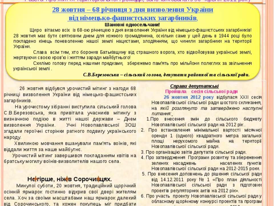* Новопавлівська сільська рада * № 10 (17) * жовтень * 2012 * Газета про житт...