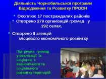 Діяльність Чорнобильської програми Відродження та Розвитку ПРООН Охоплює 17 п...