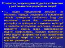 Готовність до проведення йодної профілактики у разі виникнення радіаційних ав...