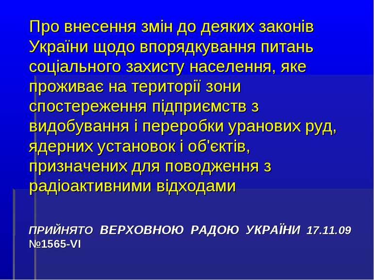 Про внесення змін до деяких законів України щодо впорядкування питань соціаль...
