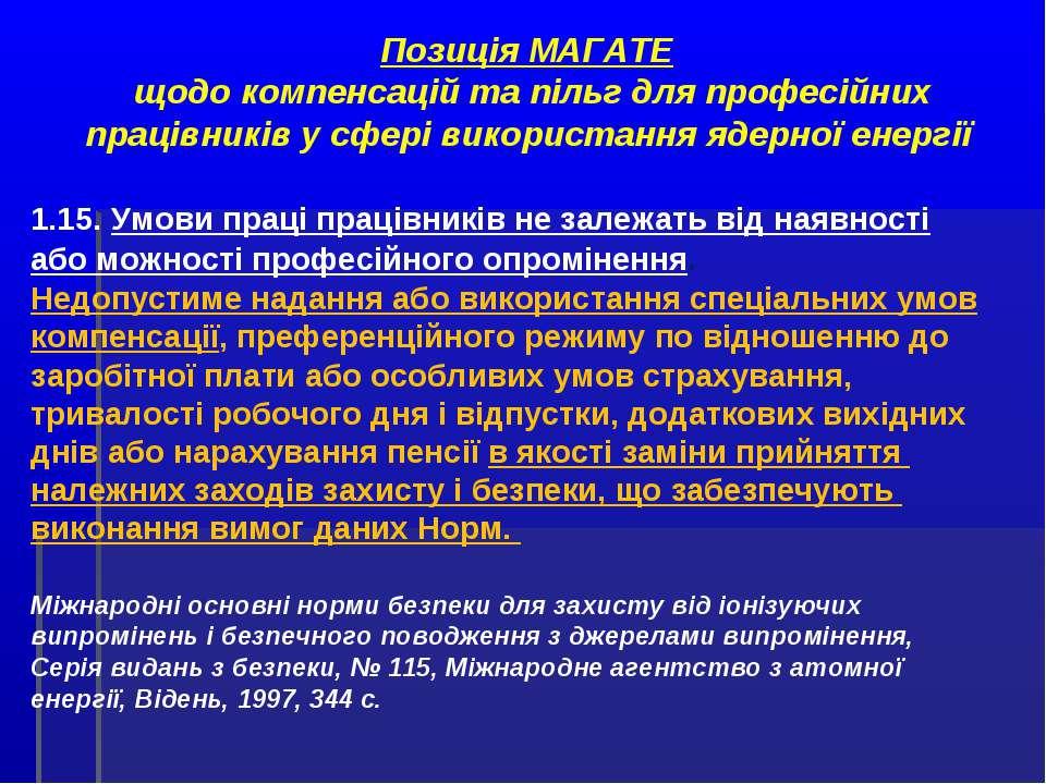 Позиція МАГАТЕ щодо компенсацій та пільг для професійних працівників у сфері ...