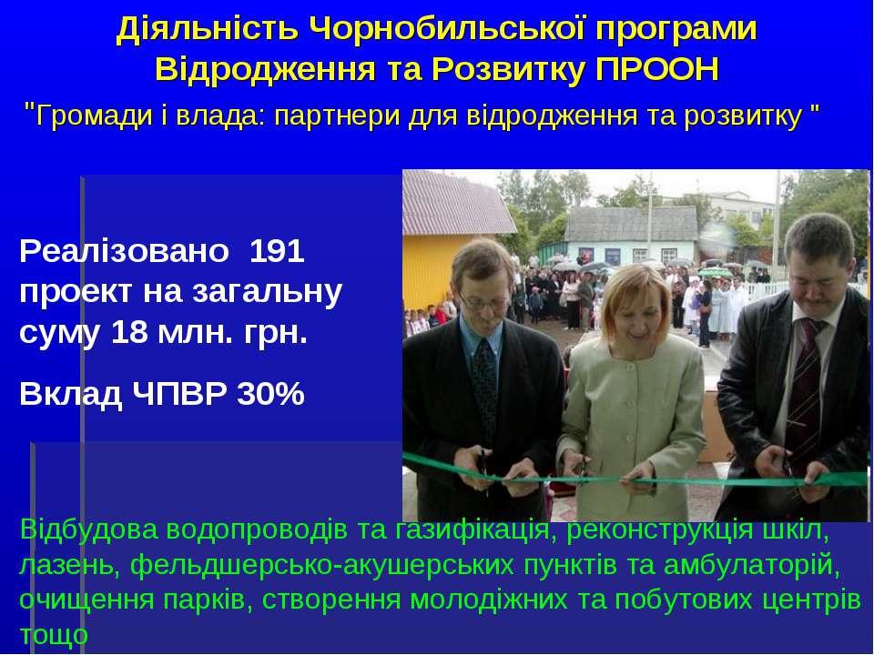 """Діяльність Чорнобильської програми Відродження та Розвитку ПРООН """"Громади і в..."""