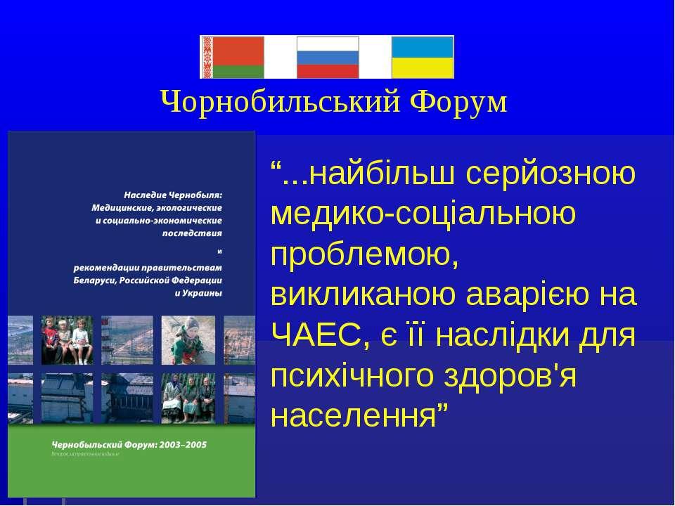 """Чорнобильський Форум """"...найбільш серйозною медико-соціальною проблемою, викл..."""