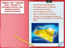 """Складіть твір """"Чудовий край – Україна!"""" в публіцистичному стилі, використовую..."""