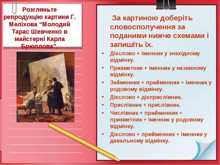 """Розгляньте репродукцію картини Г. Меліхова """"Молодий Тарас Шевченко в майстерн..."""