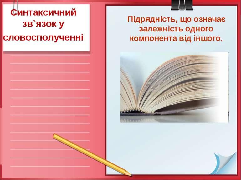 Синтаксичний зв`язок у словосполученні Підрядність, що означає залежність одн...