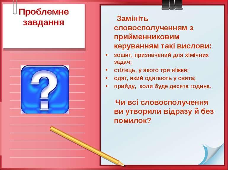 Проблемне завдання Замініть словосполученням з прийменниковим керуванням такі...