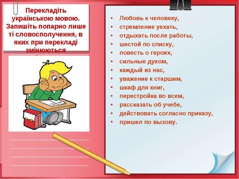 Перекладіть українською мовою. Запишіть попарно лише ті словосполучення, в як...