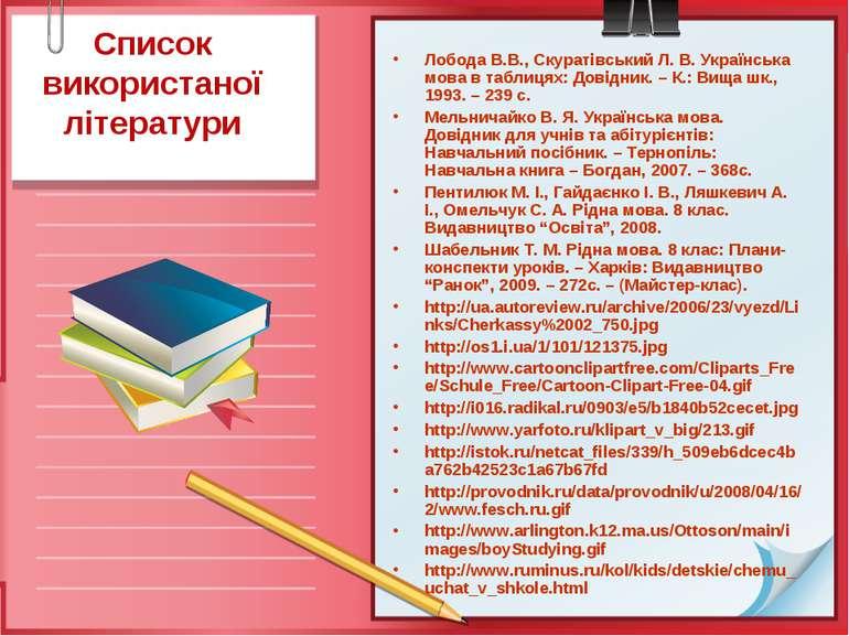 Список використаної літературиЛобода В.В., Скуратівський Л. В. Українська мов...