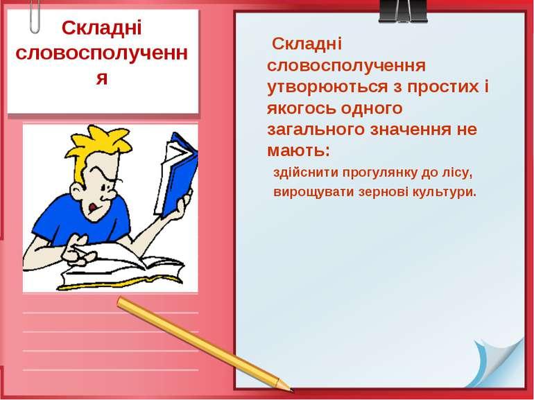 Складні словосполучення Складні словосполучення утворюються з простих і якого...