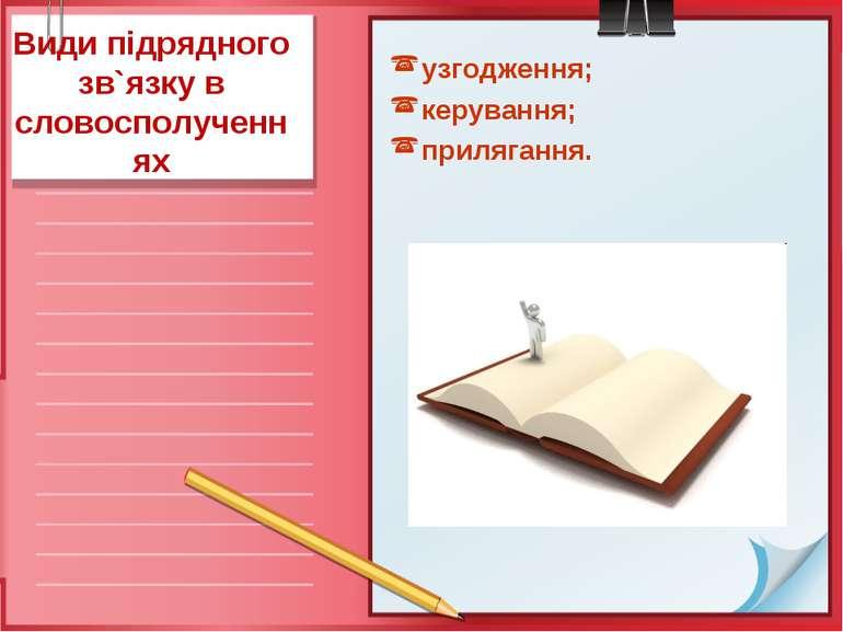Види підрядного зв`язку в словосполученняхузгодження;керування;прилягання.