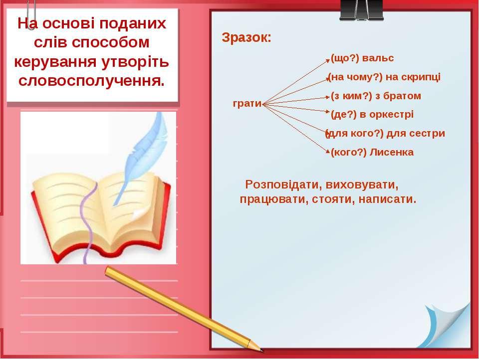 На основі поданих слів способом керування утворіть словосполучення.Зразок: Ро...