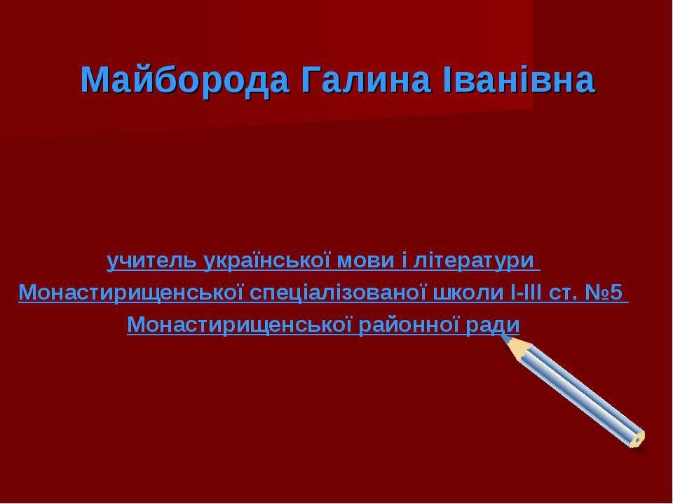 Майборода Галина Іванівна