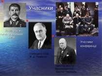 Учасники Йосип Сталін - голова радянського уряду. Учасники конференції Презид...