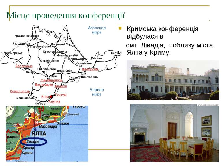 Місце проведення конференції Кримська конференція відбулася в смт. Лівадія, п...