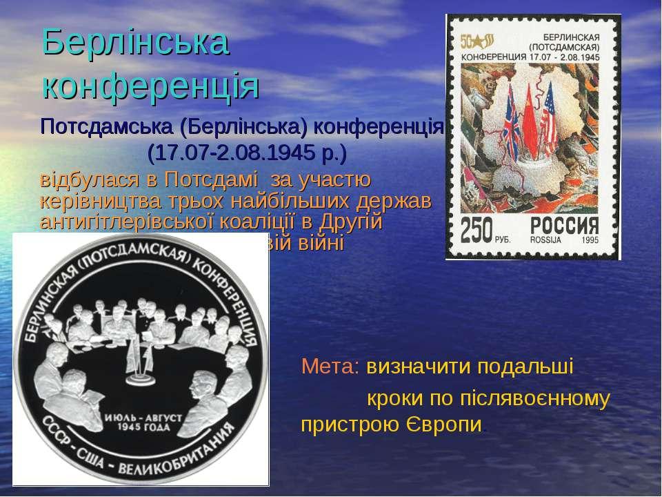 Берлінська конференція Потсдамська (Берлінська) конференція (17.07-2.08.1945 ...