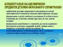 здійснення духовно-морального виховання на основі християнського вчення на на...