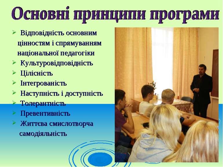 Відповідність основним цінностям і спрямуванням національної педагогіки Культ...