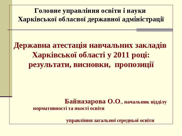 Головне управління освіти і науки Харківської обласної державної адміністраці...