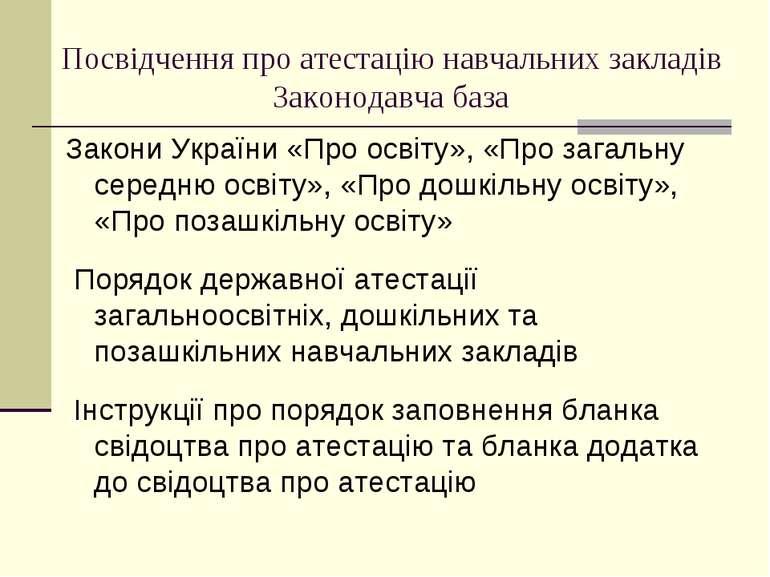 Посвідчення про атестацію навчальних закладів Законодавча база Закони України...