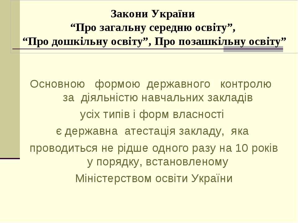 """Закони України """"Про загальну середню освіту"""", """"Про дошкільну освіту"""", Про поз..."""